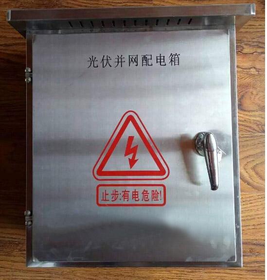 光伏不锈钢配电箱